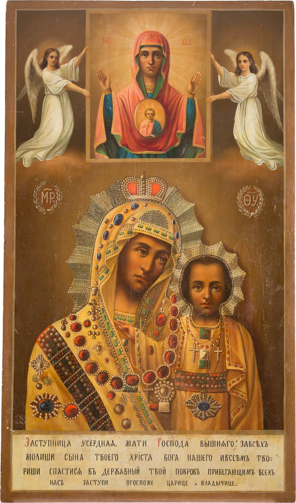 Russian Icons for Sale at Hargesheimer Kunstauktionen Düsseldorf