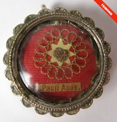 Antique Relics for Sale at The Russian Store