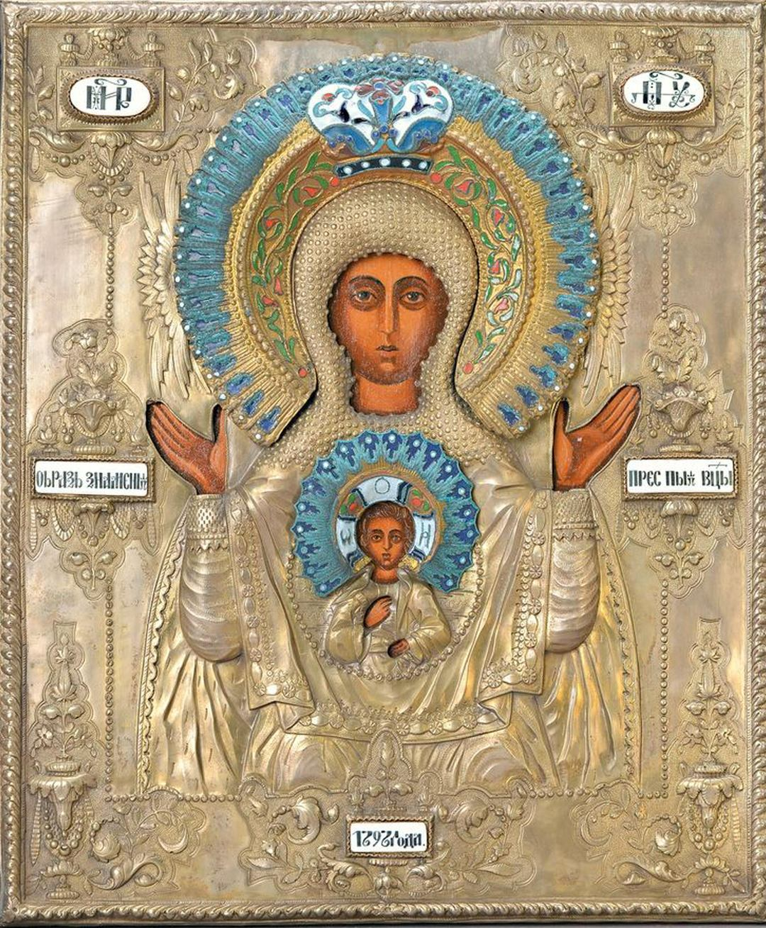 Antique Orthodox Icons for Sale at Henry's Auktionshaus