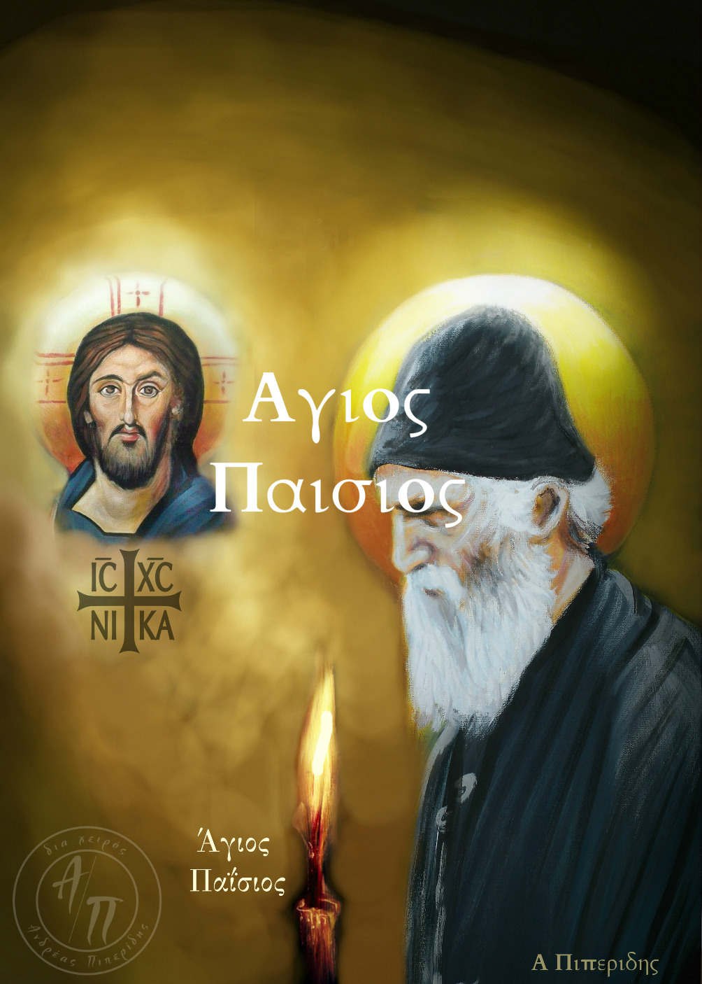Icons and Paintings by the Greek Master Andreas Piperidis